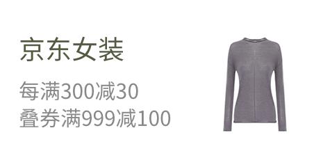 京東女裝 每滿300減30 疊券滿999減100