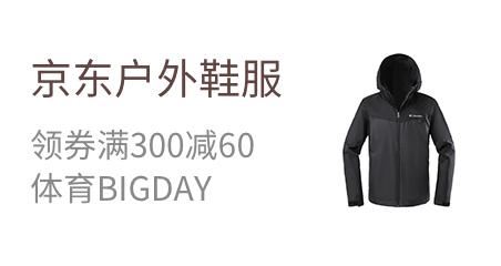 京東戶外鞋服 領券滿300減60 體育BIGDAY