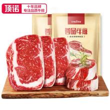 京东 顶诺大整切澳洲进口尊品大整切牛排套餐(8-10片)西冷沙朗眼肉 满188元减187元优惠券
