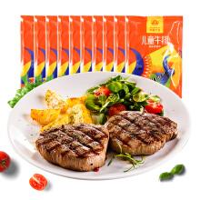京东 如意三宝澳洲原肉整切微腌牛排生鲜套餐 菲力牛肉生儿童牛排 10片1100g  满299元减298元优惠券