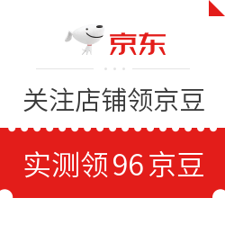 移动专享:10月10日 京东关注店铺领京豆 实测领96京豆