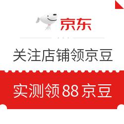 移动专享:10月11日 京东关注店铺领京豆 实测领88京豆