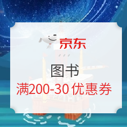 京东 图书 满200减30元优惠券