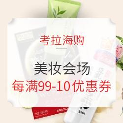 考拉海购 金秋扫货季 美妆会场 每满99减10元 最高减100元