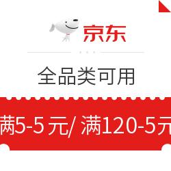 京东 全品类可用 限时领券 5元无门槛/满120-5元/满400-15元/满250-10元