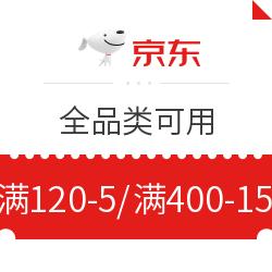 京东 全品类可用 限时领券 满120-5元/满400-15元/满250-10元