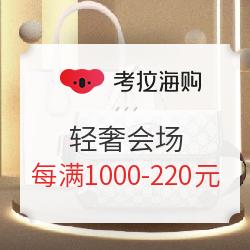 考拉海购 金秋扫货季 轻奢会场 每满1000减220元 最高减1320元