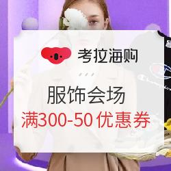考拉海购 金秋扫货季 服饰会场 满300减50元优惠券