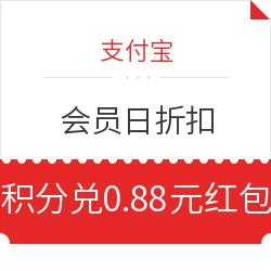 支付宝会员日折扣 积分兑0.88元花呗红包