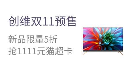 创维双11预售  新品限量5折   最高返1111元猫超卡
