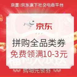 京东 拼购全品类券 满59-5/满49-4/满39-3/满29-2/满15-1元