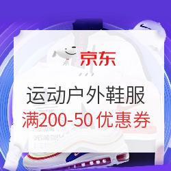京东 运动户外鞋服 满200减50元优惠券