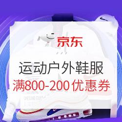 京东 运动户外鞋服 满800减200元优惠券