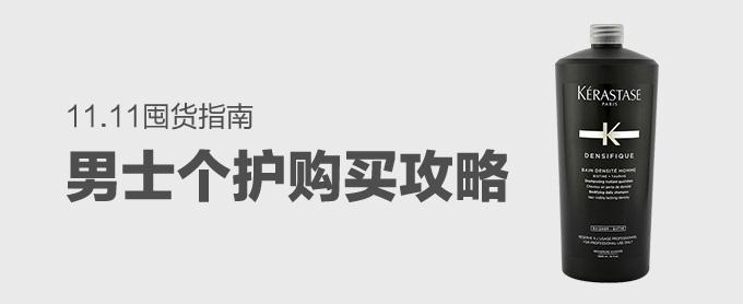 2019秋冬个护——这个双十一什么值得买