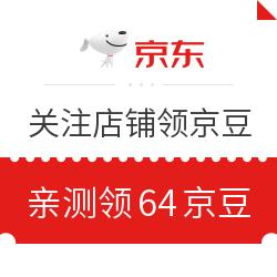 10月18日 京东 关注店铺领京豆 亲测领64京豆