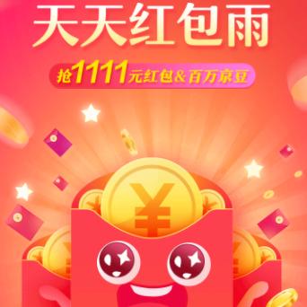 京东 双11天天红包雨 抢1111元红包、百万京豆 每天1次机会