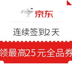 京东 双11全球好物节 连续签到2天最高领25元全品类券