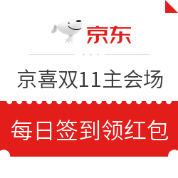 京喜 双11每日签到领红包,亲测0.5元红包