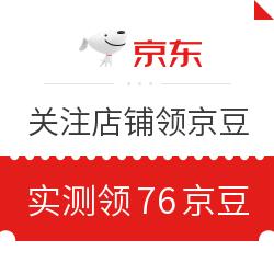 移动专享:10月20日 京东关注店铺领京豆 实测领76京豆
