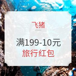 最新补券:飞猪双11 满199-10元 旅行红包