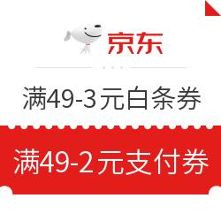 京东 免费领满49-3元白条券/满49-2元支付券