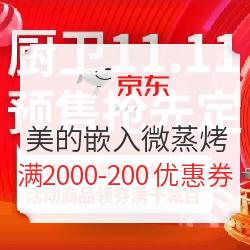 京东 美的嵌入式微蒸烤 满2000减200元优惠券