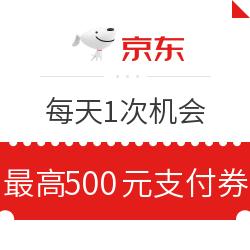 京东金融 每天抢最高500元京东支付红包