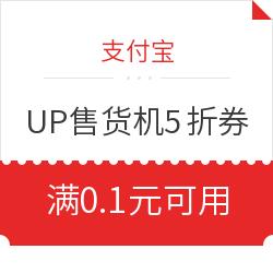支付宝 UP售货机5折券免费领 最高减10元