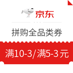 京东 拼购全品类券 10点抢满10-3元、20点抢满5-3元神券