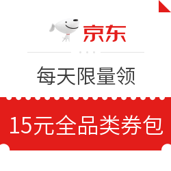 京东每天限量领15元全品类礼包 含105-5元/满200-10元