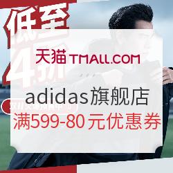 天猫 adidas天猫旗舰店 满599-80元优惠券