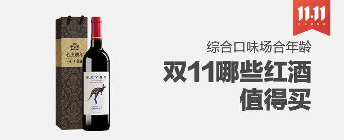 雙11前的購酒準備、別在大促慌亂買酒丨不同口味場合年齡對應不同類型葡萄酒整理集合