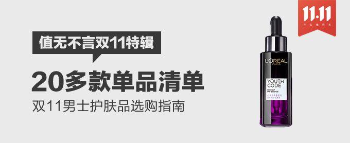 值無不言129期:秋冬''干臉''季—超詳細雙11男士護膚品選購指南,20 推薦單品清單