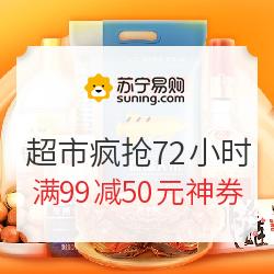 苏宁超市疯抢72小时,整点限量抢满99-50元券,super会员每99-40元券