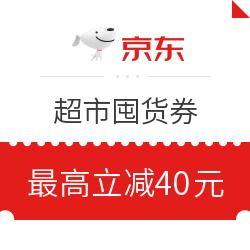 京东超市 满149-15元、满169-25元、满239-40元超市券