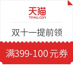 天猫超市 免费领169-20元、199-25元、399-100元超市券
