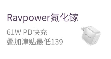 Ravpower氮化鎵  61W PD快充  疊加津貼最低139