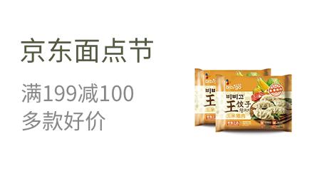 京東面點節 滿199減100 多款好價