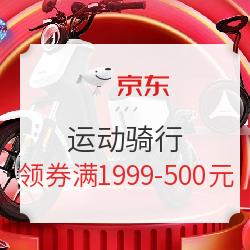 京东骑行 满1999减500元优惠券