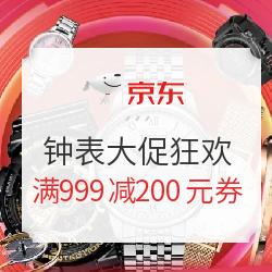 京东钟表大促 满999减200元优惠券
