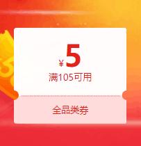 最新 京东 满105-5元全品类优惠券 每人每天可领1次