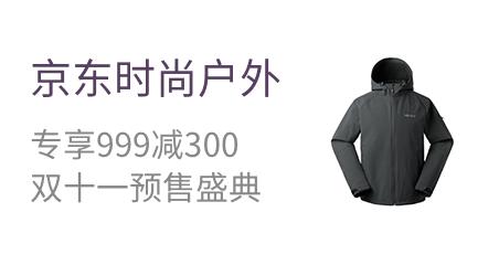京東時尚戶外 專享999減300 雙十一預售盛典