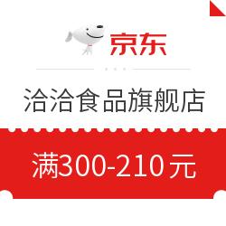 京东洽洽食品官方旗舰店 满300-210元值友专享券
