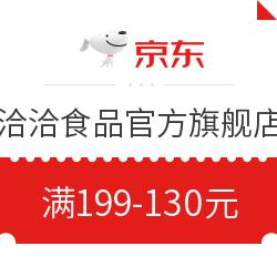京东洽洽食品官方旗舰店 满199-130元值友专享券