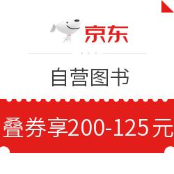 京东自营图书 满200减25元优惠券