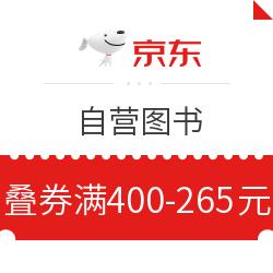 京东 自营图书 满400减65元优惠券 叠券满400-265元
