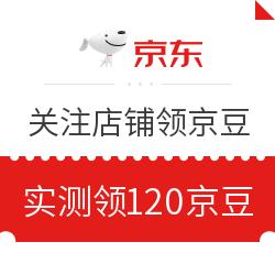移动专享:10月30日  京东关注店铺领京豆 今日特别版 实测领120京豆!手慢无