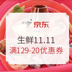 京东 生鲜11.11全球好物节 满129-20元优惠券