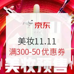 【特权卡】京东 美妆11.11 满300-50元优惠券