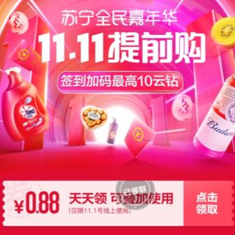 苏宁 0.88元无门槛购物红包